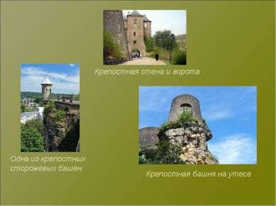 Крепостная стена и ворота Одна из крепостных сторожевых башен Крепостная башн...