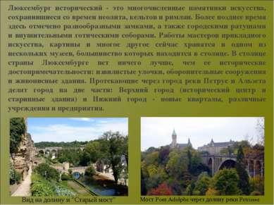 Люксембург исторический - это многочисленные памятники искусства, сохранившие...