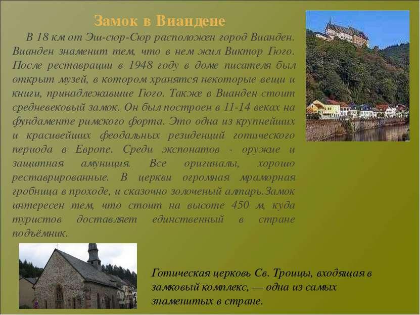 Готическая церковь Св. Троицы, входящая в замковый комплекс, — одна из самых ...