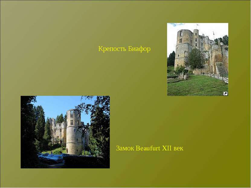 Крепость Биафор Замок Beaufurt XII век