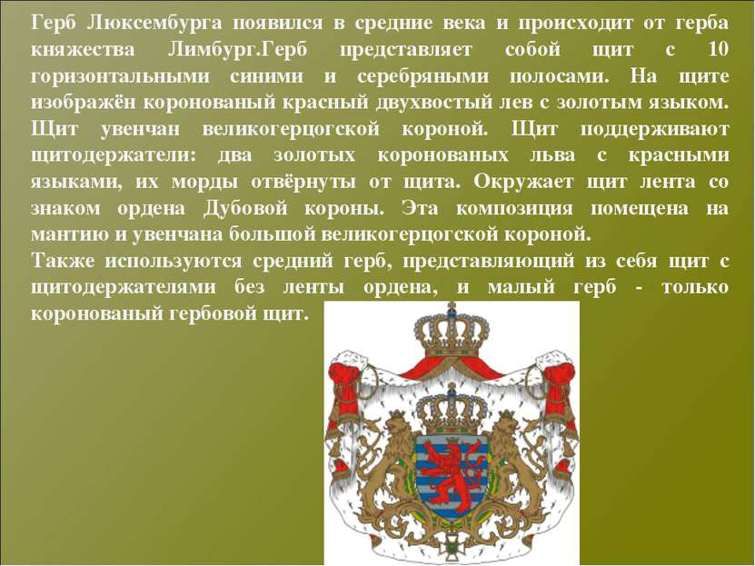 Герб Люксембурга появился в средние века и происходит от герба княжества Лимб...