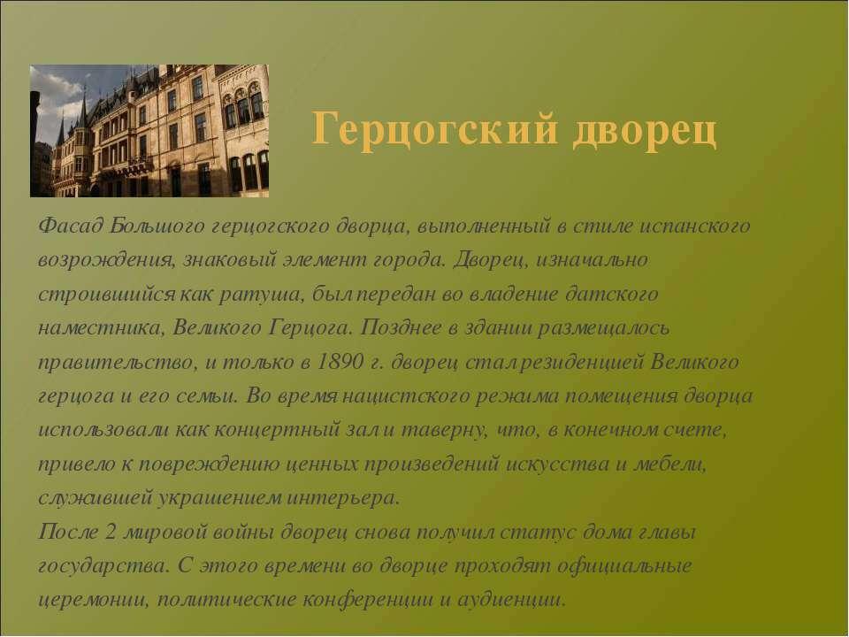 Фасад Большого герцогского дворца, выполненный в стиле испанского возрождения...