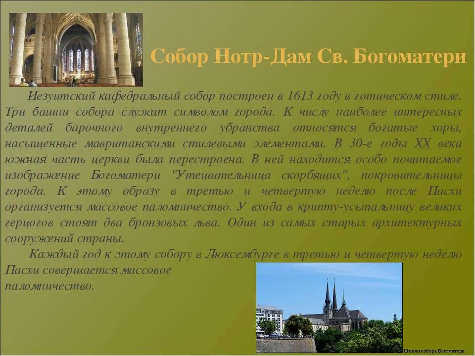 Иезуитский кафедральный собор построен в 1613 году в готическом стиле. Три ба...