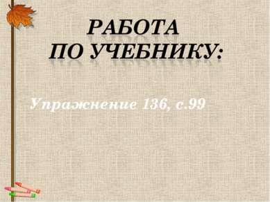 Упражнение 136, с.99