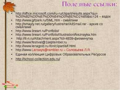 http://office.microsoft.com/ru-ru/clipart/results.aspx?qu=%D0%B2%D0%B7%D0%B4%...