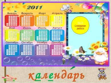 календарь № 3 Словарная работа
