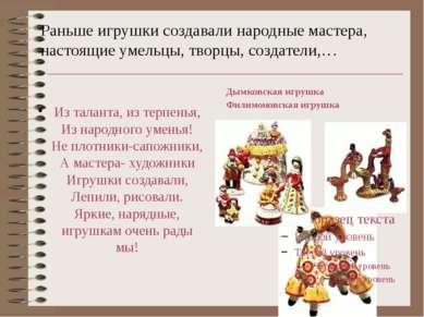 Раньше игрушки создавали народные мастера, настоящие умельцы, творцы, создате...