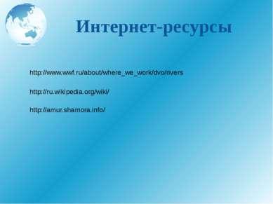 Интернет-ресурсы http://amur.shamora.info/ http://ru.wikipedia.org/wiki/ http...