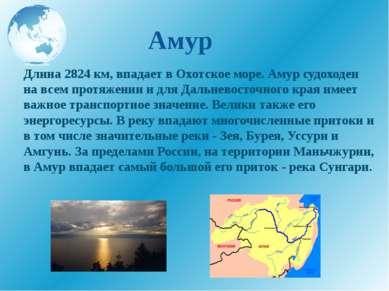 Амур Длина 2824 км, впадает в Охотское море. Амур судоходен на всем протяжени...
