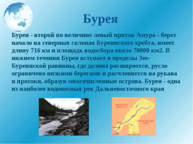 Бурея Бурея - второй по величине левый приток Амура - берет начало на северны...