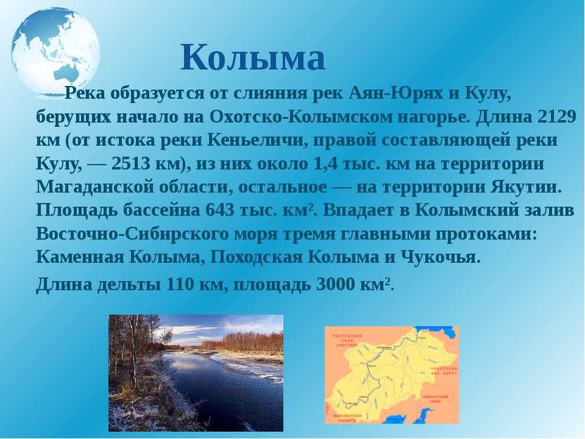 Колыма Река образуется от слияния рек Аян-Юрях и Кулу, берущих начало на Охот...
