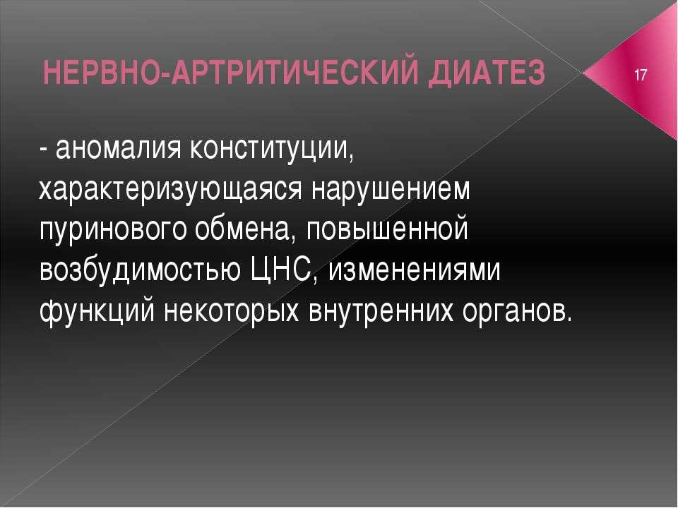 НЕРВНО-АРТРИТИЧЕСКИЙ ДИАТЕЗ - аномалия конституции, характеризующаяся нарушен...