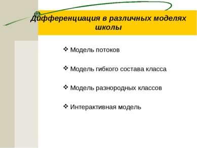 Дифференциация в различных моделях школы Модель потоков Модель гибкого состав...