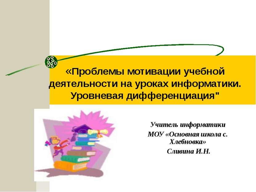 «Проблемы мотивации учебной деятельности на уроках информатики. Уровневая диф...