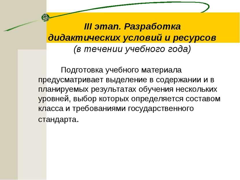 IIIэтап. Разработка дидактическихусловий и ресурсов (в теченииучебного г...