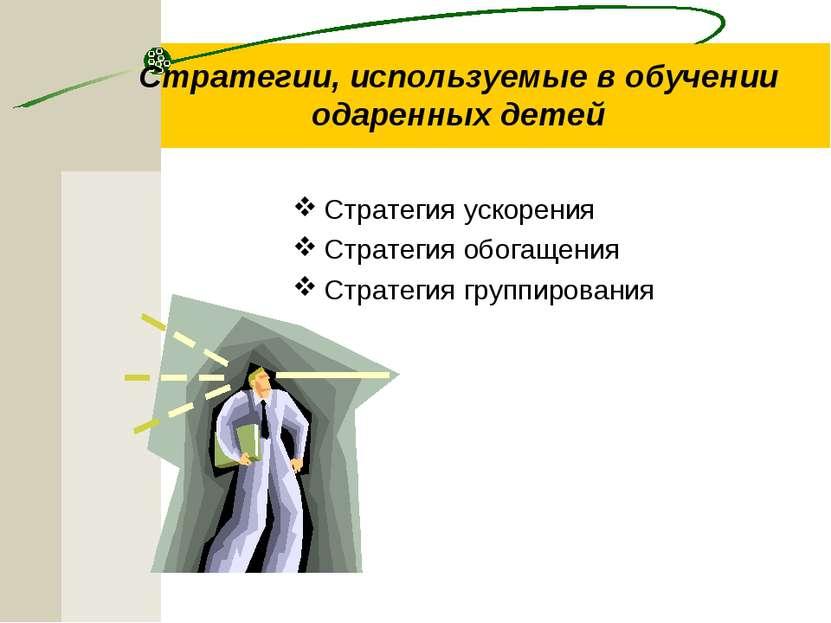Стратегии, используемые в обучении одаренных детей Стратегия ускорения Страте...