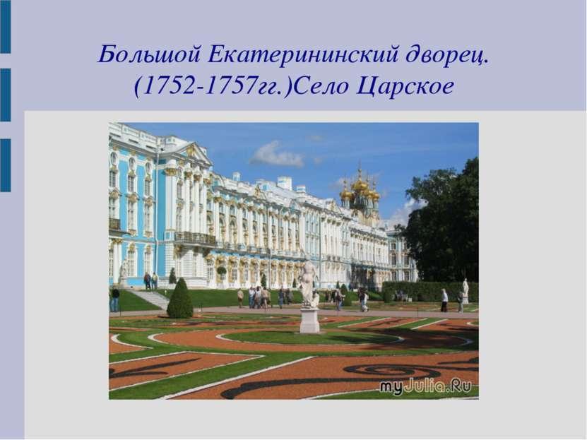 Большой Екатерининский дворец. (1752-1757гг.)Село Царское