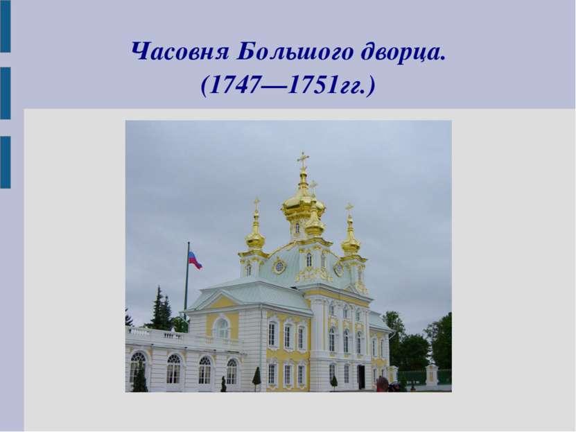 Часовня Большого дворца. (1747—1751гг.)