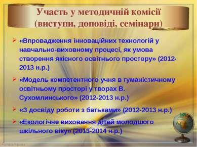 Участь у методичній комісії (виступи, доповіді, семінари) «Впровадження іннов...