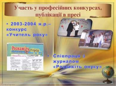 * Участь у професійних конкурсах, публікації в пресі