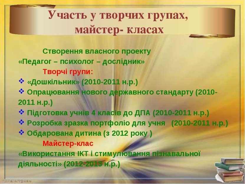 * Участь у творчих групах, майстер- класах Створення власного проекту «Педаго...