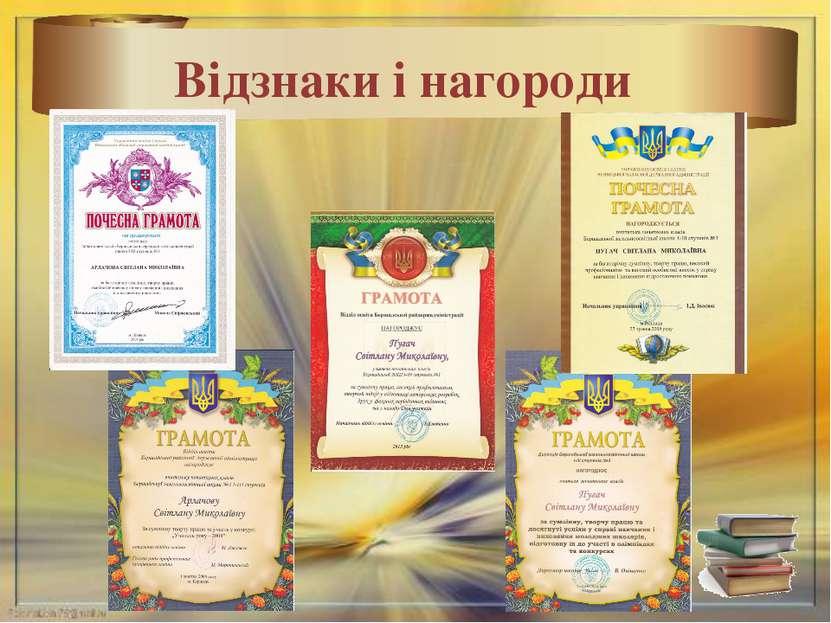 * Відзнаки і нагороди