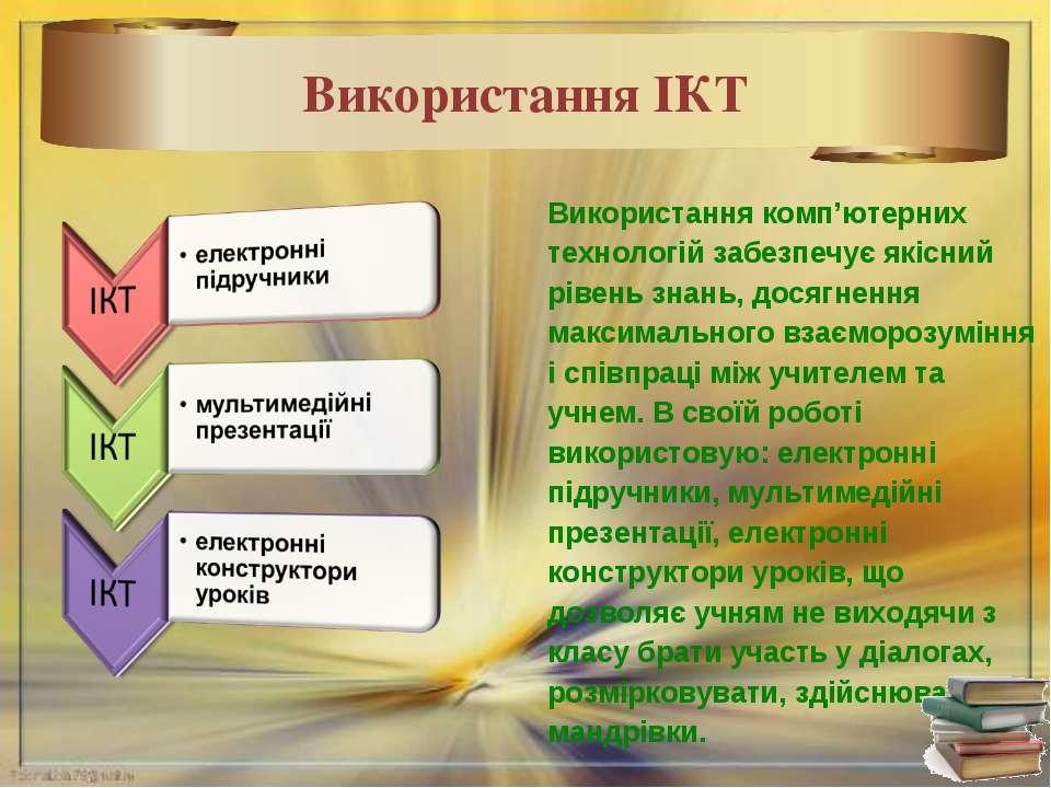 * Використання ІКТ Використання комп'ютерних технологій забезпечує якісний рі...