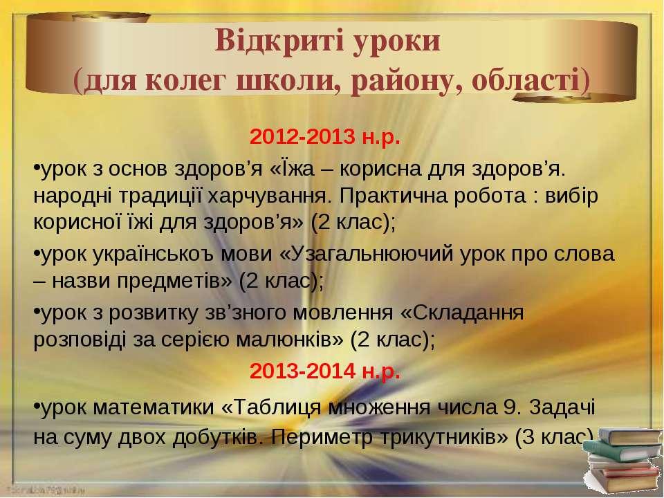 * Відкриті уроки (для колег школи, району, області) 2012-2013 н.р. урок з осн...