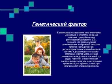 Генетический фактор Комплексное исследование патогенетических механизмов и эт...