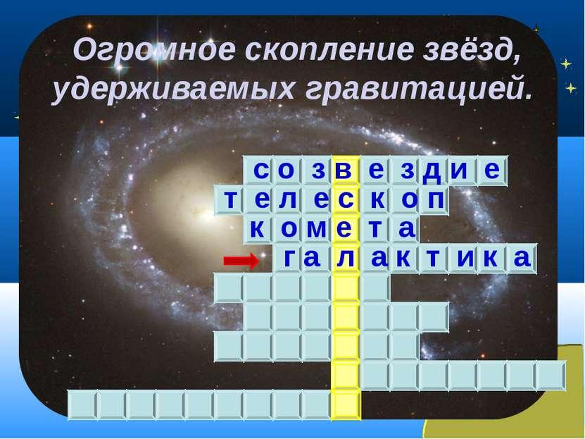 Огромное скопление звёзд, удерживаемых гравитацией. с о з в е з д и е т е л е...