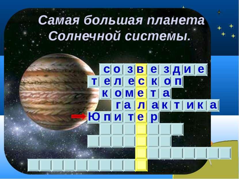 Самая большая планета Солнечной системы. с о з в е з д и е т е л е с к о п к ...