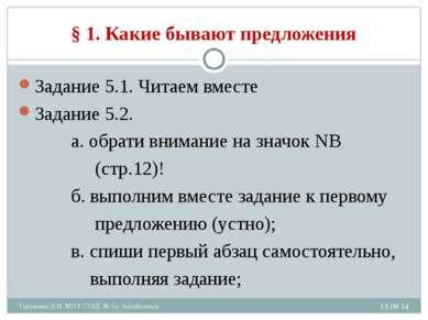 * Турушева Л.И. МОУ СОШ № 1п. Забайкальск § 1. Какие бывают предложения Задан...