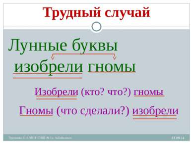* Турушева Л.И. МОУ СОШ № 1п. Забайкальск Трудный случай Лунные буквы изобрел...