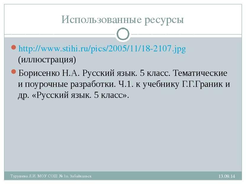 * Турушева Л.И. МОУ СОШ № 1п. Забайкальск Использованные ресурсы http://www.s...