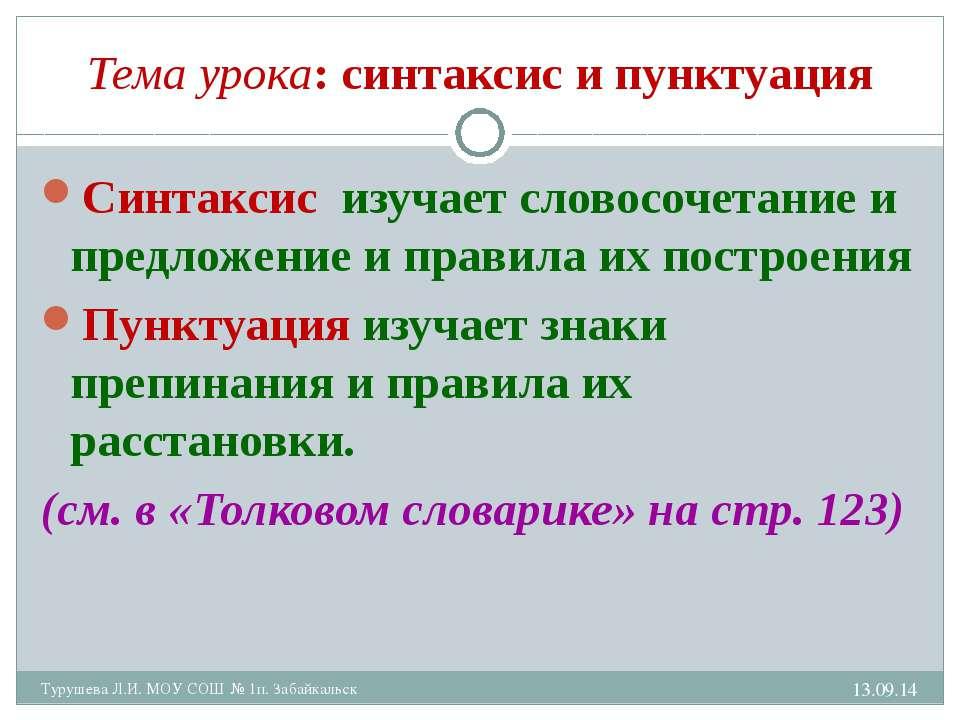 * Турушева Л.И. МОУ СОШ № 1п. Забайкальск Тема урока: синтаксис и пунктуация ...