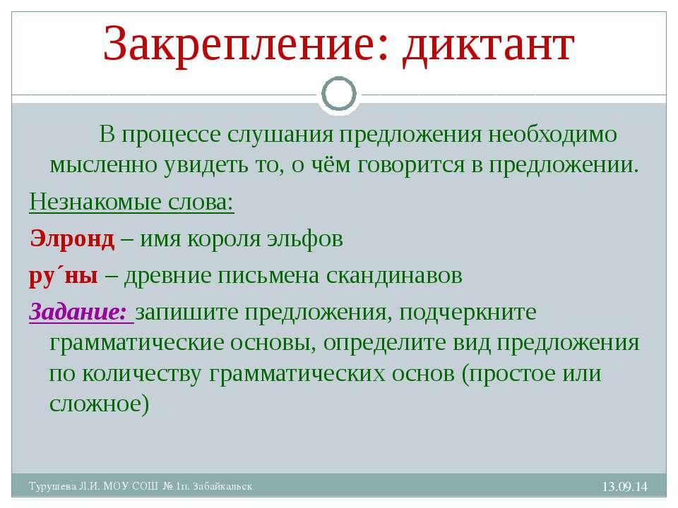 * Турушева Л.И. МОУ СОШ № 1п. Забайкальск Закрепление: диктант В процессе слу...