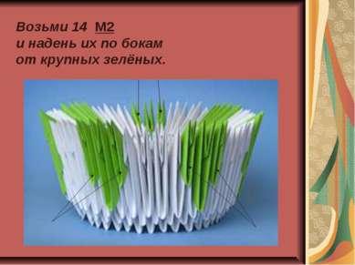 Возьми 14 М2 и надень их по бокам от крупных зелёных.