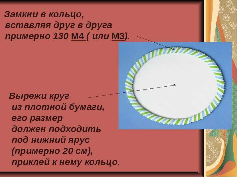 Замкни в кольцо, вставляя друг в друга примерно 130 М4 ( или М3). Вырежи круг...