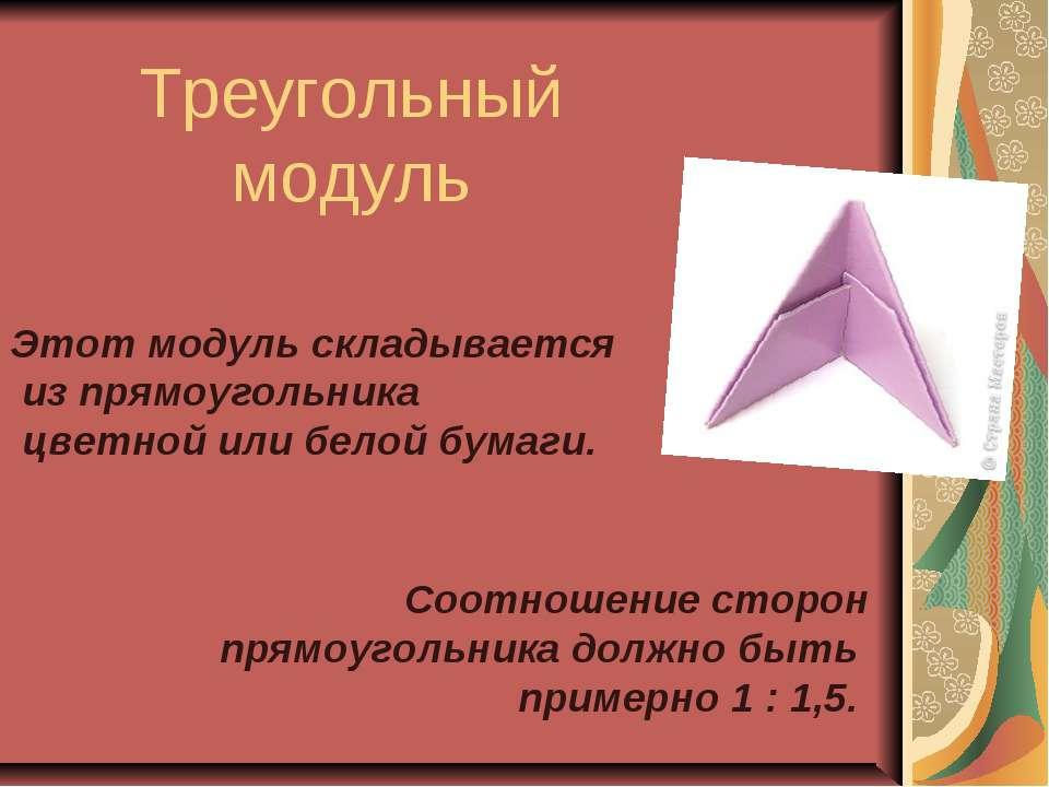 Треугольный модуль Этот модуль складывается из прямоугольника цветной или бел...