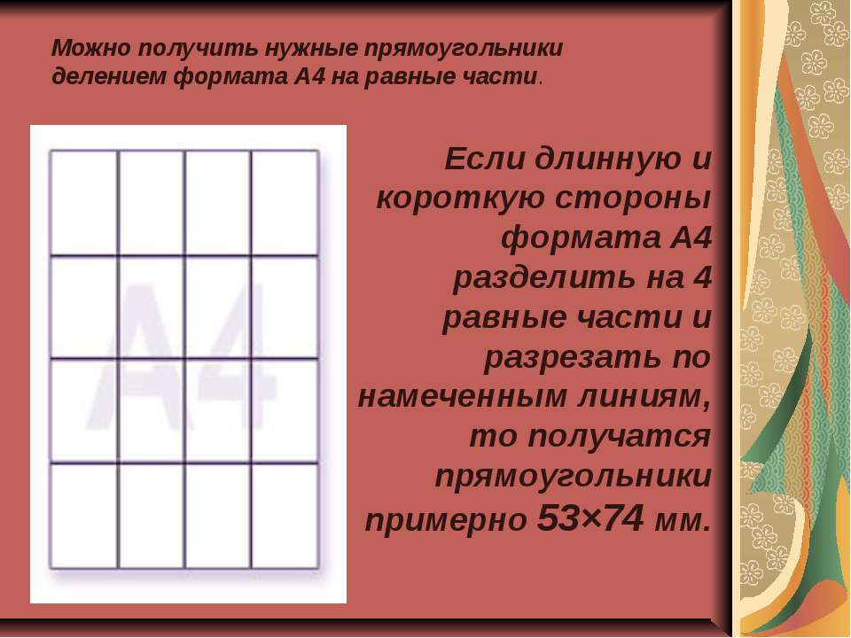 Если длинную и короткую стороны формата А4 разделить на 4 равные части и разр...