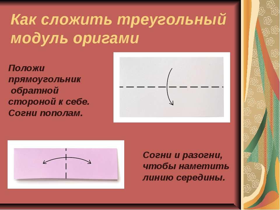 Как сложить треугольный модуль оригами Положи прямоугольник обратной стороной...