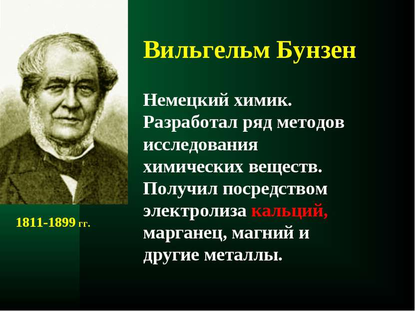 Вильгельм Бунзен Немецкий химик. Разработал ряд методов исследования химическ...