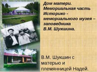 Дом матери. Мемориальная часть Историко - мемориального музея – заповедника В...