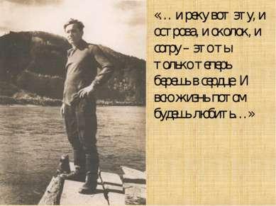 «… и реку вот эту, и острова, и околок, и согру – это ты только теперь берешь...
