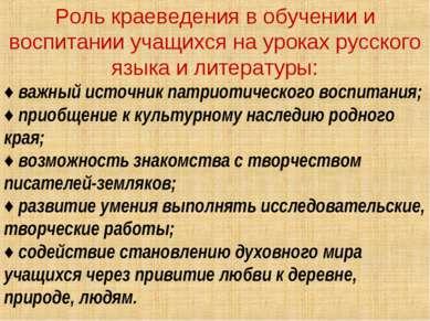 Роль краеведения в обучении и воспитании учащихся на уроках русского языка и ...