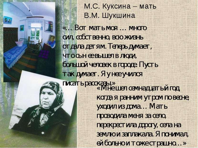 М.С. Куксина – мать В.М. Шукшина «… Вот мать моя … много сил, собственно, всю...
