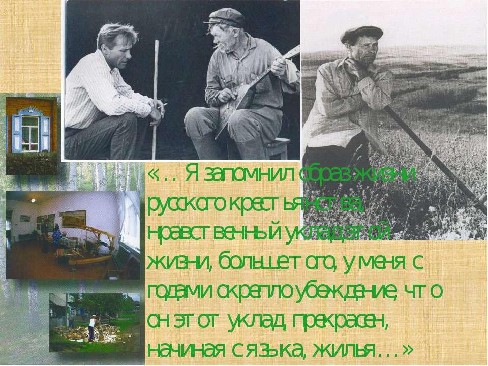 «… Я запомнил образ жизни русского крестьянства, нравственный уклад этой жизн...