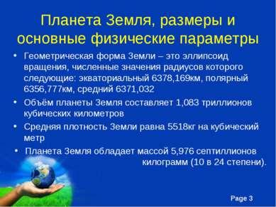 Планета Земля, размеры и основные физические параметры Геометрическая форма З...