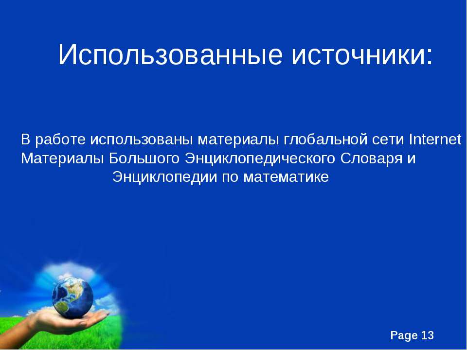 Использованные источники: В работе использованы материалы глобальной сети Int...