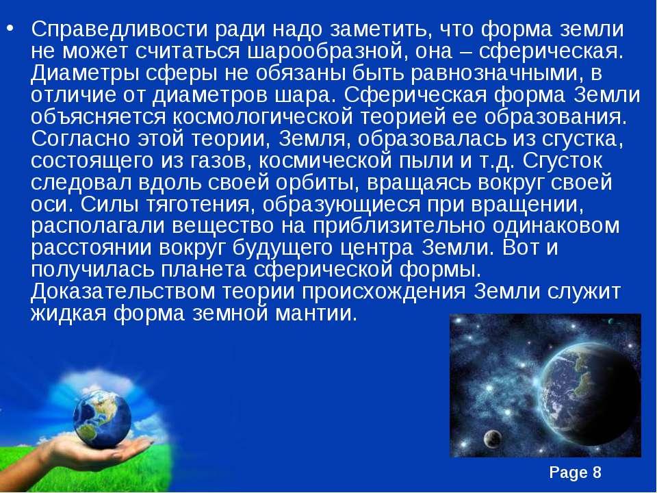 Справедливости ради надо заметить, что форма земли не может считаться шарообр...